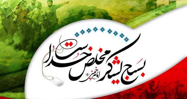 بسیج شجره طیبه انقلاب اسلامی