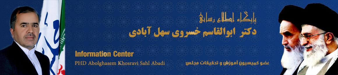 پایگاه اطلاع رسانی دکتر خسروی سهل آبادی