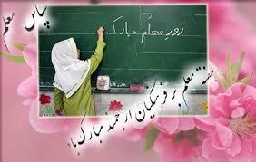 کرامت و منزلت معلم باعث تحول حیاتی در جامعه اسلامی است
