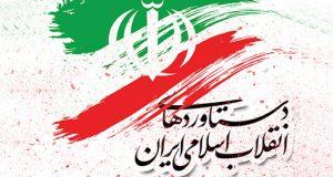 دستاوردهای انقلاب اسلامی