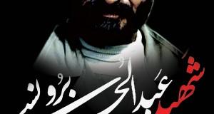 شهید بورنسی، روستایی پاک دلی که به بالاترین درجههای انسانی رسید