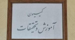 بررسی وضعیت آموزش و پرورش و دانشگاههای خراسان شمالی توسط کمیسیون آموزش مجلس