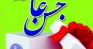 نماینده مردم در مجلس: جشن عاطفه ها نماد نوعدوستی ملت ایران است
