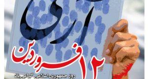 روز دوازدهم فروردین، در تاریخ ملت ایران یک روز ماندگار و بیاد ماندنی است، روزی که مردم پس از سرنگونی نظام ۲۵۰۰ ساله ستمشاهی با حضور حماسی خود در انتخابات، به استقرار نظام مقدس جمهوری اسلامی ایران رای آری دادند