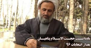 یادداشت حجت الاسلام پناهیان بعد از انتخابات ۹۶