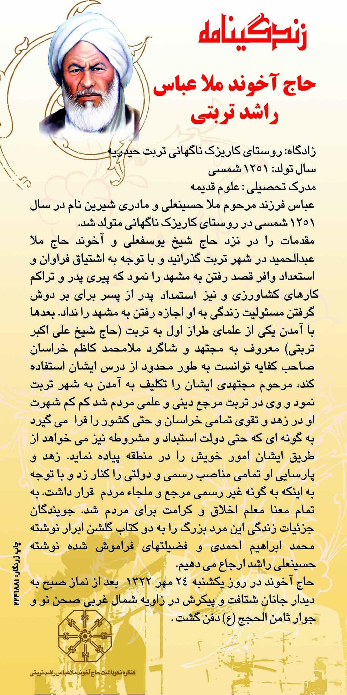 حاج آخوند ملا عباس راشد تربتی   وبگاه شخصی دکتر خسروی سهل آبادی